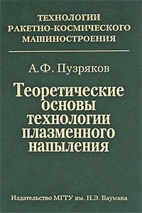 Теоретические основы технологии плазменного напыления | Пузряков Анатолий Филиппович  #1