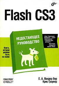 Flash CS3. Недостающее руководство #1