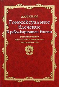 Гомосексуальное влечение в революционной России. Регулирование сексуально-гендерного диссидентства  #1