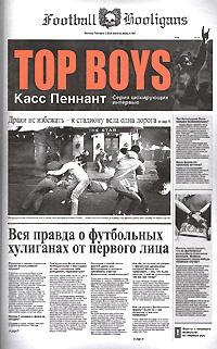 Top Boys | Пеннант Касс #1