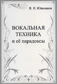 Вокальная техника и ее парадоксы | Юшманов Виктор Иванович  #1