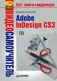 Видеосамоучитель. Adobe InDesign CS3 (+ CD-ROM) #1