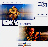 India. Новый взгляд (mp3) #1