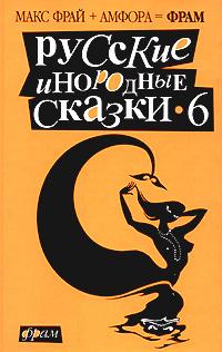 Русские инородные сказки-6 #1