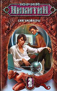 Сингомэйкеры | Никитин Юрий Александрович #1