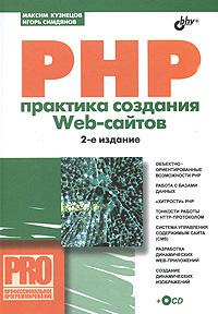 PHP. Практика создания Web-сайтов (+ CD-ROM) #1