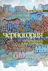 Черногория. От прошлого к настоящему | Бычков Юрий Евгеньевич  #1
