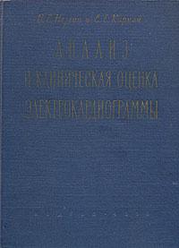 Анализ и клиническая оценка электрокардиограммы | Незлин Вениамин Ефимович, Карпай Софья Ефимовна  #1