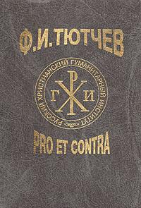 Ф. И. Тютчев: Pro et contra #1