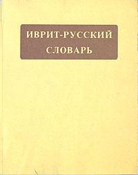 Иврит-русский словарь #1