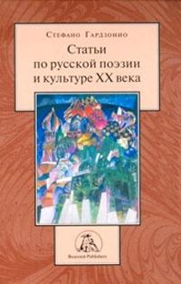 Статьи по русской поэзии и культуре ХХ века #1