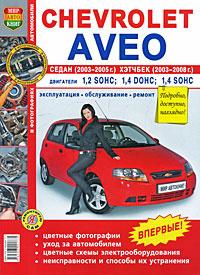 Автомобили Chevrolet Aveo седан 2003-2005 и хэтчбек 2003-2008. Эксплуатация, обслуживание, ремонт  #1