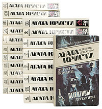 Агата Кристи. Детективные романы (комплект из 20 книг)   Кристи Агата  #1
