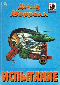 Испытание   Моррелл Дэвид, Атрошенко Сергей Петрович #1