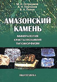 Амазонский камень. Минералогия, кристаллохимия, типоморфизм  #1