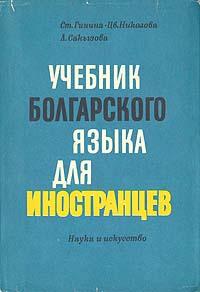 Учебник болгарского языка для иностранцев   Гинина Стефания Цветановна, Николова Цветана Никифорова  #1