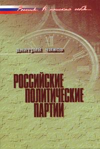Российские политические партии #1