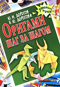 Оригами шаг за шагом | Дорогов Юрий Иванович, Дорогова Елизавета Юрьевна  #1
