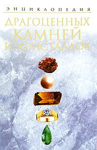Энциклопедия драгоценных камней и кристаллов   Белов Николай Владимирович  #1