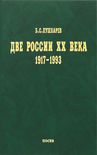 Две России ХХ века 1917-1993 | Штамм Александр Юрьевич, Цурганов Юрий Станиславович  #1