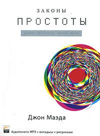 Законы простоты. Дизайн. Технологии. Бизнес. Жизнь (аудиокнига MP3) | Маэда Джон  #1