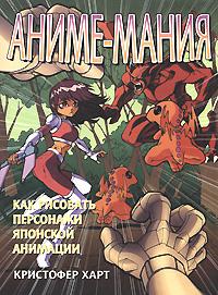 Аниме-мания #1
