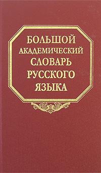 Большой академический словарь русского языка. Том 8. Каюта-Кюрины  #1