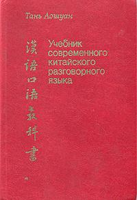 Учебник современного китайского разговорного языка | Тань Аошуан  #1