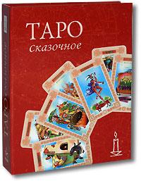 Таро Сказочное (комплект из 78 карт) #1