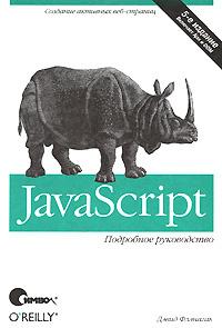 JavaScript. Подробное руководство #1