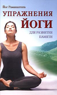 Упражнения йоги для развития памяти | Аткинсон Уильям Уокер  #1