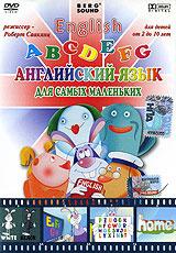 English ABCDEFG. Английский язык для самых маленьких #1