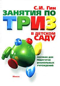 Занятия по ТРИЗ в детском саду #1