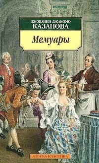 Джованни Джакомо Казанова. Мемуары #1