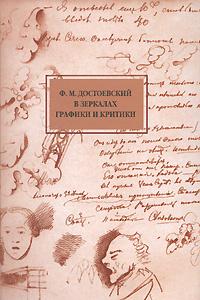 Ф. М. Достоевский в зеркалах графики и критики #1