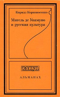 Мигель де Унамуно и русская культура #1