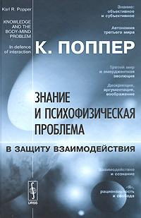 Знание и психофизическая проблема. В защиту взаимодействия  #1