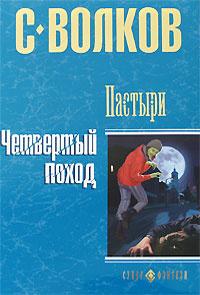 Пастыри. Четвертый поход | Волков Сергей Юрьевич #1