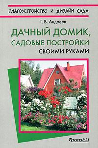Дачный домик. Садовые постройки своими руками | Андреев Геннадий Викторович  #1