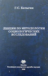 Лекции по методологии социологических исследований #1