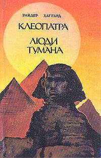 Клеопатра. Люди тумана   Хаггард Генри Райдер #1