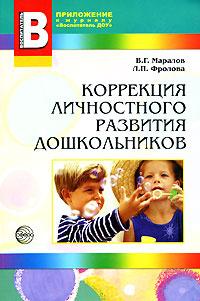 Коррекция личностного развития дошкольников #1