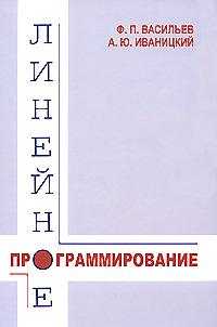 Линейное программирование | Васильев Федор Павлович, Иваницкий Александр Юрьевич  #1