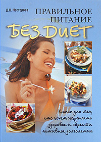 Правильное питание без диет | Нестерова Дарья Владимировна  #1