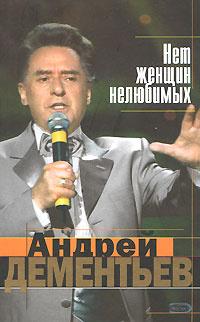 Нет женщин нелюбимых   Дементьев Андрей Дмитриевич #1