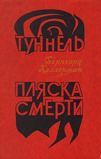 Туннель. Пляска смерти   Келлерман Бернгард #1