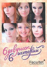 6 девушек, 6 историй #1