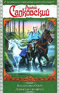 Владычица Озера. Дорога без возврата | Сапковский Анджей  #1