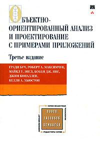 Объектно-ориентированный анализ и проектирование с примерами приложений | Буч Грэди, Максимчук Роберт #1