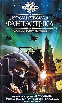 Космическая фантастика. Космос будет нашим! #1